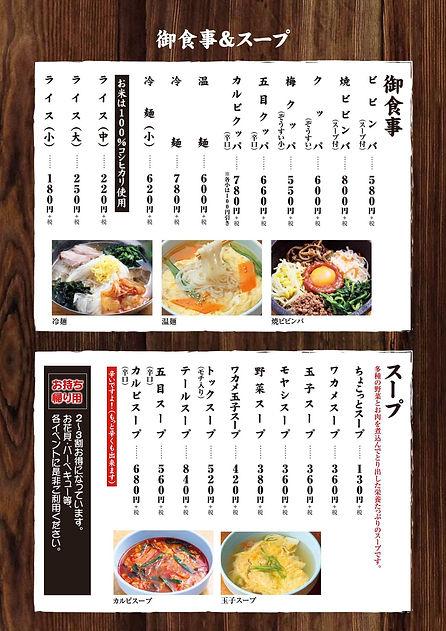 200907七輪箕面店_メニュー両面_2.jpg