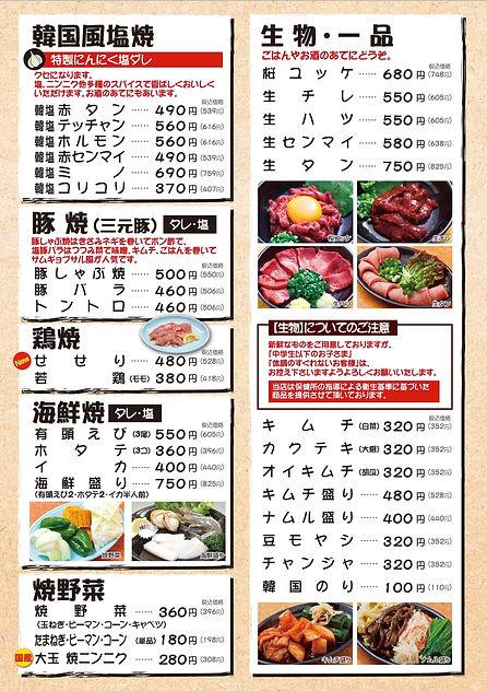 2103七輪真上店メニュー3.jpg