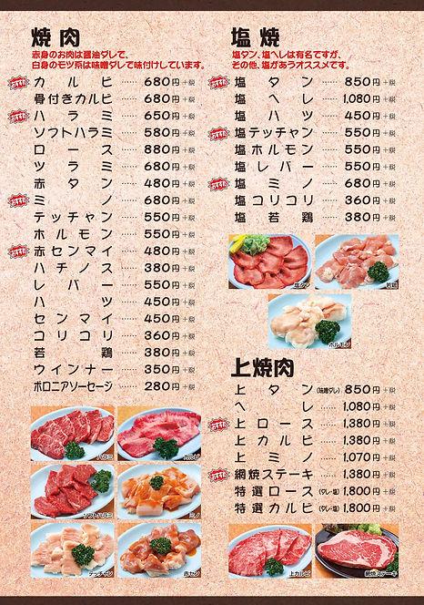 七輪_緑地店メニュー3.jpg