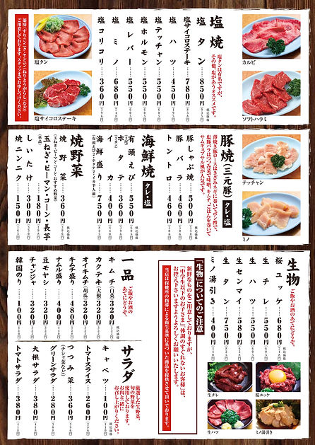 2103七輪箕面店_メニュー3.jpg