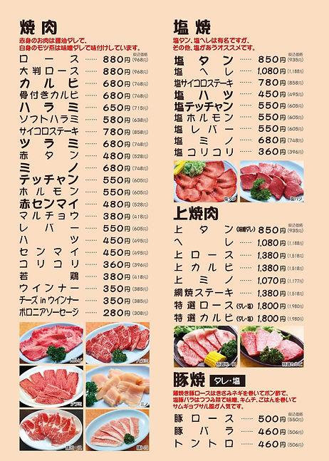 2103七輪池田店メニュー_ol2.jpg