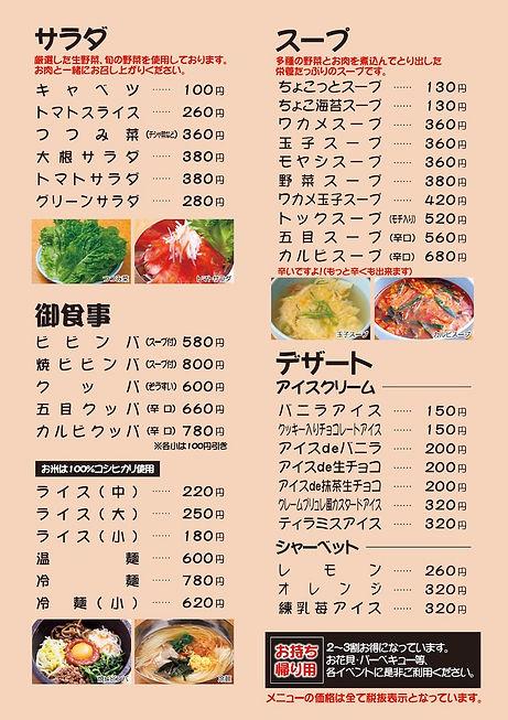 摂津店メニュー表3.jpg