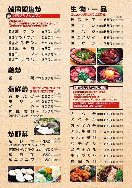 2103七輪小野原店メニュー3.jpg