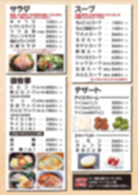 七輪_高槻真上店メニュー1.jpg
