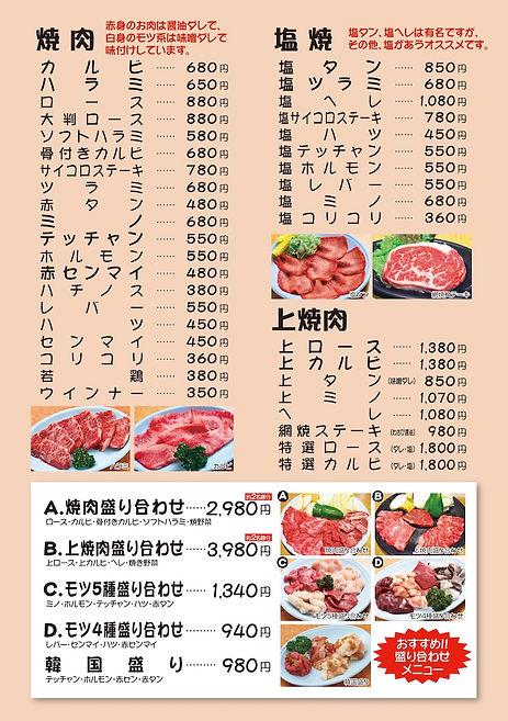 摂津店メニュー表2.jpg
