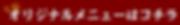 箕面小野原店メニュー,大阪北摂(茨木,吹田,箕面,池田,伊丹,高槻,神戸)焼肉,七輪