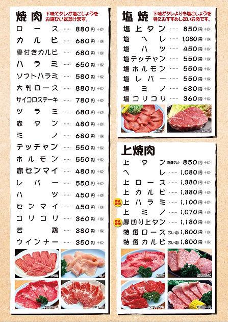 七輪_高槻真上店メニュー4.jpg