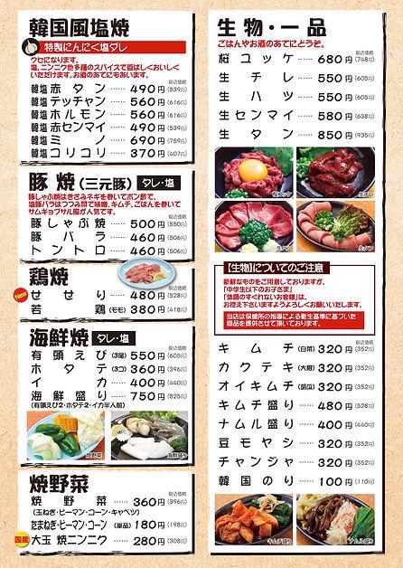 210810七輪真上店メニュー2.jpg