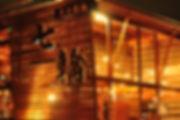 箕面小野原店,大阪北摂(茨木,吹田,箕面,池田,伊丹,高槻,神戸)焼肉,七輪