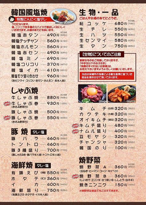 2103七輪緑地店メニュー3.jpg