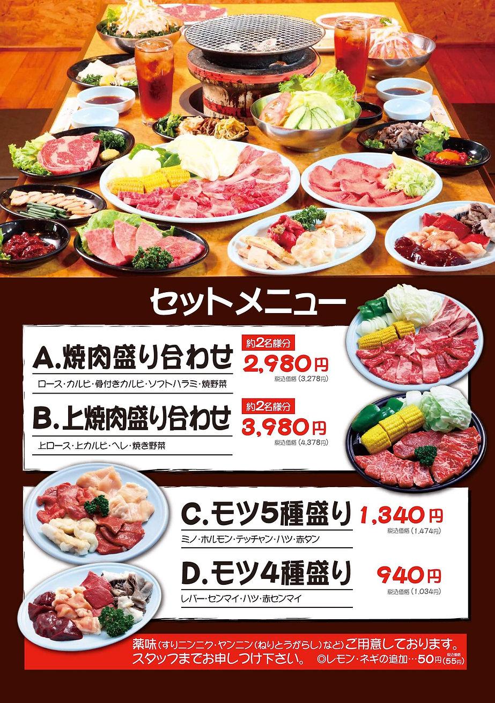 2103七輪伊丹店_セットメニュー.jpg