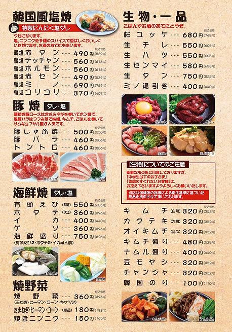 2103七輪茨木店メニュー3.jpg