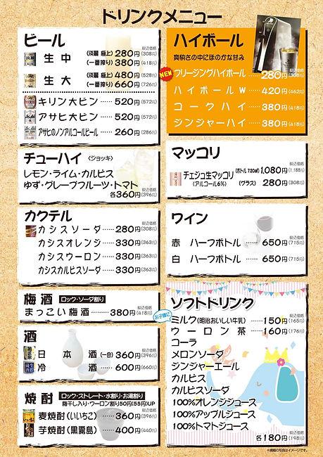 真上店ドリンクメニュー-2.jpg