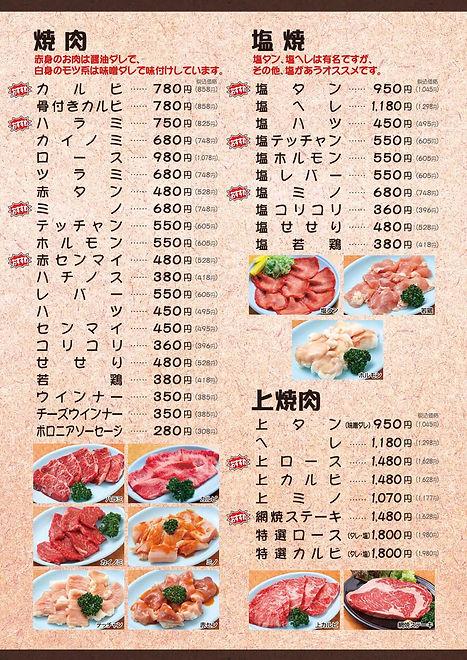2108七輪緑地店メニュー.jpg
