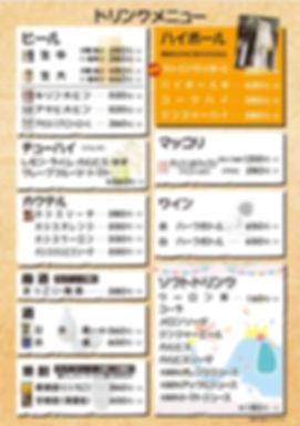 七輪_高槻真上店メニュー2.jpg