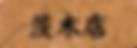 炭火焼肉七輪|茨木店の詳細情報はコチラ