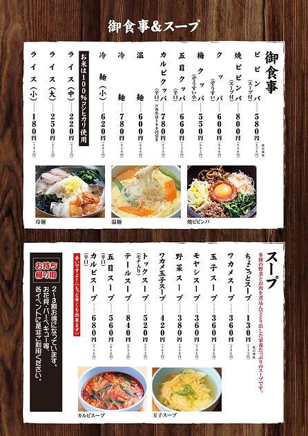 2103七輪箕面店_メニュー2.jpg