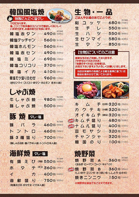 2108七輪緑地店メニュー2.jpg