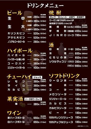 2103七輪大蔵谷店_ドリンク.jpg