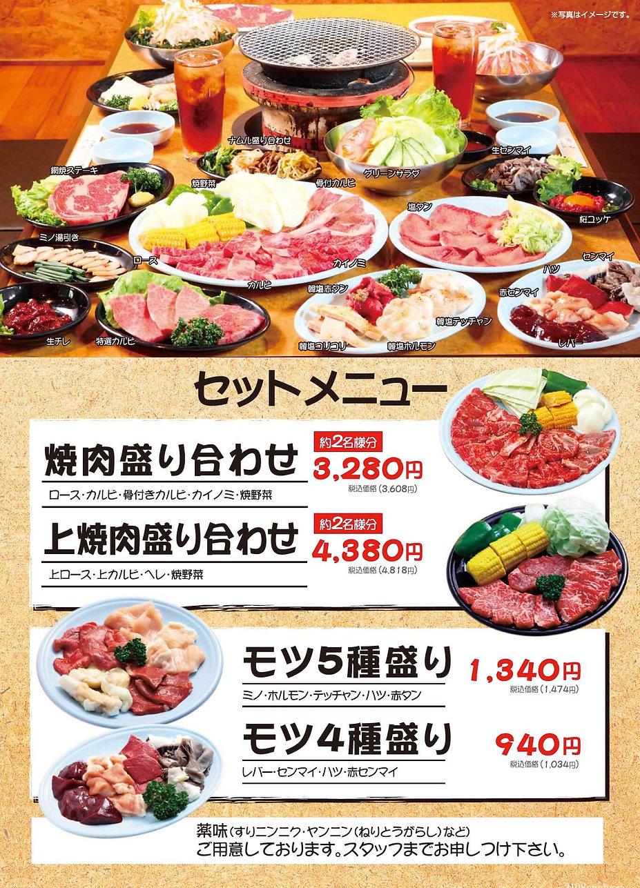 210810七輪小野原店セットメニュー.jpg