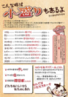 長寿苑店メニュー,大阪北摂(茨木,吹田,箕面,池田,伊丹,高槻,神戸)焼肉,七輪