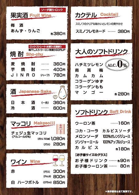 200907七輪箕面店ドリンクメニュー_ページ_2.jpg