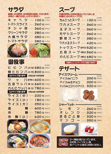 2103七輪小野原店メニュー1.jpg
