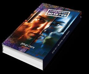 """עיצוב עטיפת הספר """"המספר הזוכה"""" מאת זיוה יצחק"""