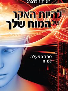 BookCover-BrainHackerNlP-min.jpg