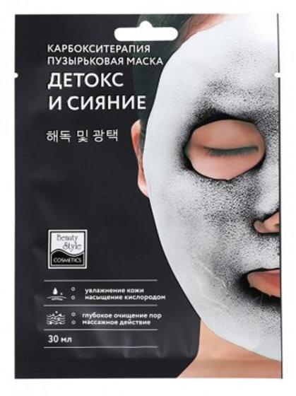 "Карбокситерапия пузырьковая маска ""Детокс и Сияние""(Beauty Style, США/Корея)"