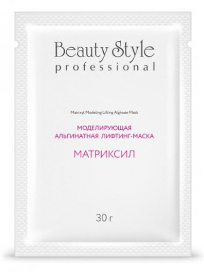 Альгинатная лифтинг-маска «Матриксил», 30 гр (Beauty Stylе, США)