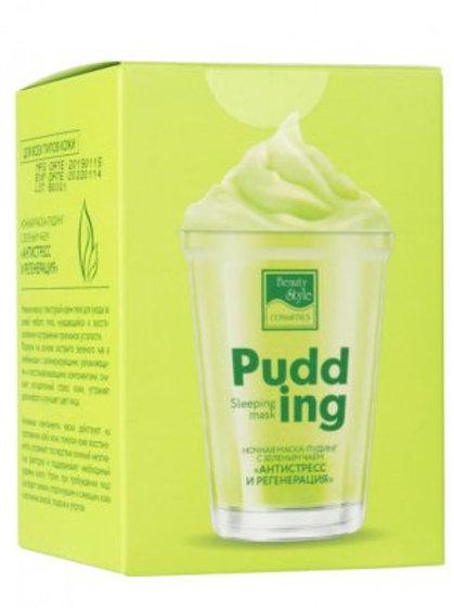 Ночная маска для лица с зеленым чаем Антистресс, 100 гр (Beauty Style, США)