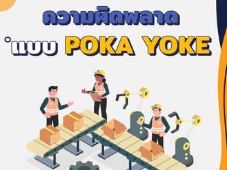 การป้องกันความผิดพลาด แบบ Poka Yoke