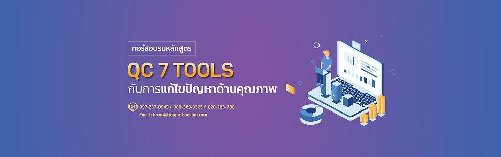 QC 7 tools กับการแก้ไขปัญหาด้านคุณภาพ-01