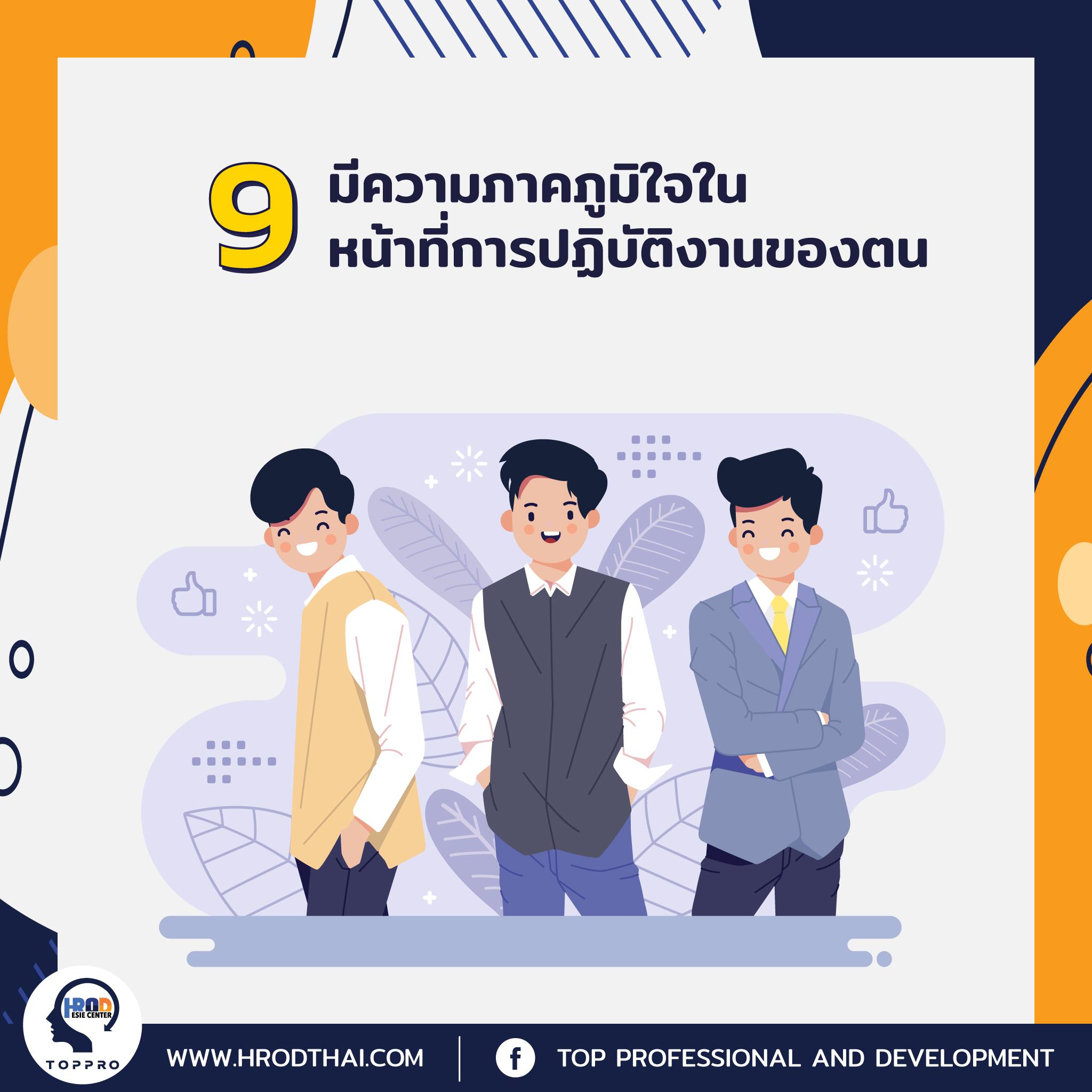 การจัดการงานธุรการ-9