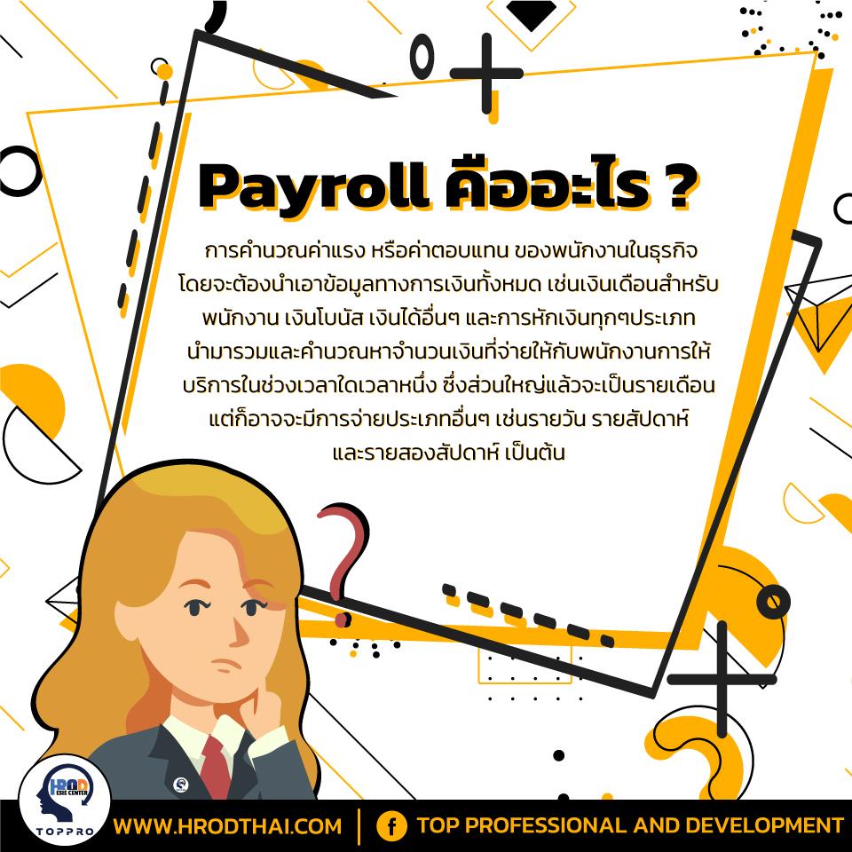 อบรม การจัดทำเงินเดือน พนักงาน-Payroll