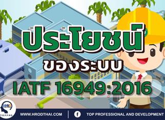 ประโยชน์ ของระบบ IATF 16949 : 2016