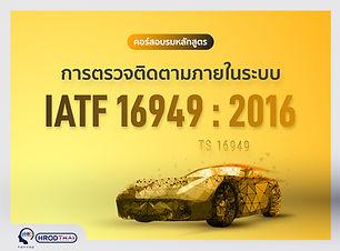 การตรวจติดตามภายในระบบ-IATF-16949-2016.j