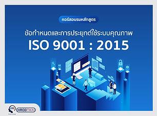 ข้อกำหนดและการประยุกต์ใช้ระบบคุณภาพ-ISO-