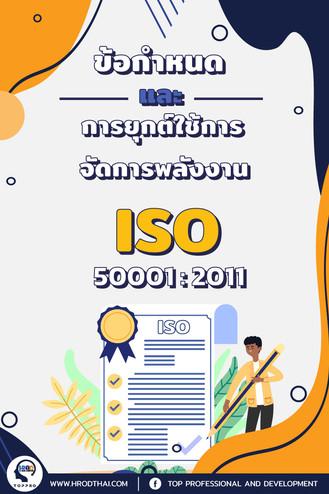 กําหนดและการประยุกต์ใช้การจัดการพลังงาน ISO 50001 : 2011