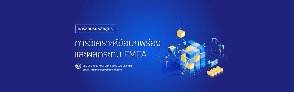 การวิเคราะห์ข้อบกพร่องและผลกระทบ-FMEA-.j