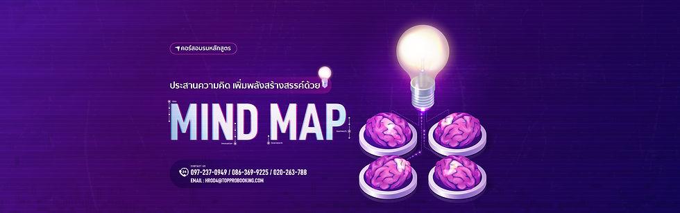 1900104-ประสานความคิด-เพิ่มพลังสร้างสรรค์ด้วย-Mind-map.jpg
