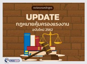 คอร์สอบรมหลักสูตร-Update-กฎหมายคุ้มครองแ