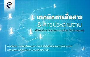 1900037 - เทคนิคการสื่อสารและประสานงาน.j