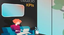 การบริหารผลงานด้วยดัชนีชี้วัด KPIs