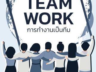 Team Work การทำงานเป็นทีม
