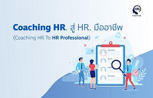 1600001  Coaching HR สู่ HR มืออาชีพ.jpg