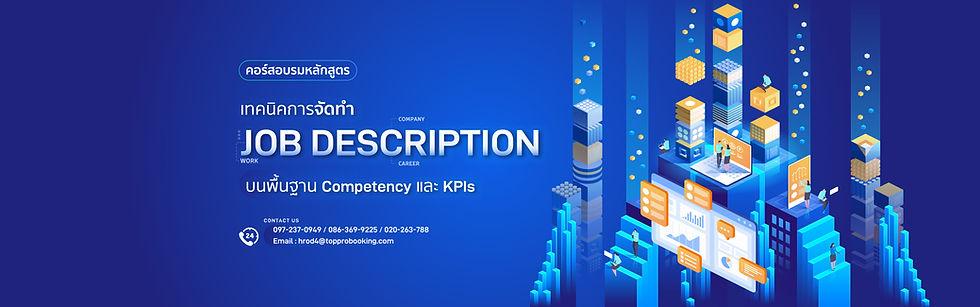 เทคนิคการจัดทำ Job Description บนพื้นฐาน Competency และ KPIs-01.jpg