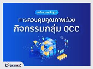 การควบคุมคุณภาพด้วยกิจกรรมกลุ่ม-QCC.jpg