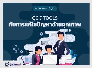 คอร์สอบรมหลักสูตร-QC-7-tools-กับการแก้ไข